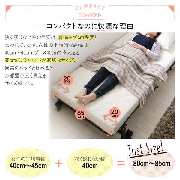 一人で快適に眠れるベッド幅