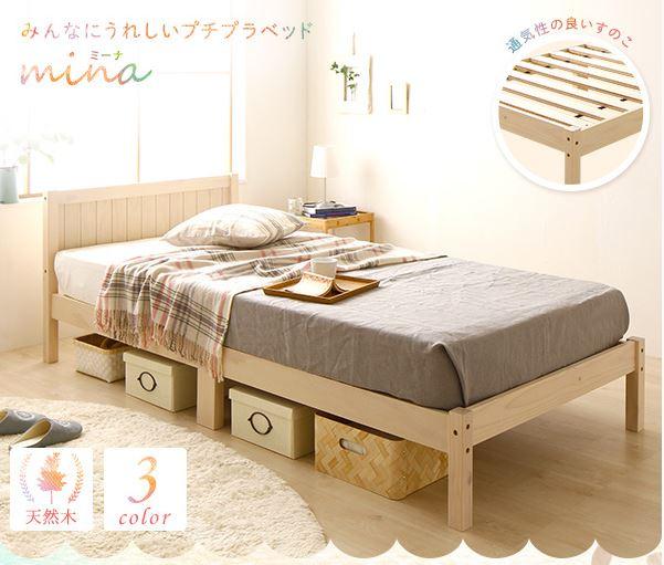 『Mina』ミーナすのこベッド