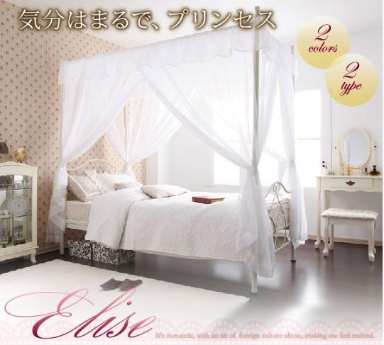 姫系アイアンベッド【Elise】エリーゼ