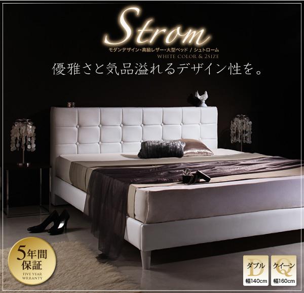 高級感のあるレザーベッド