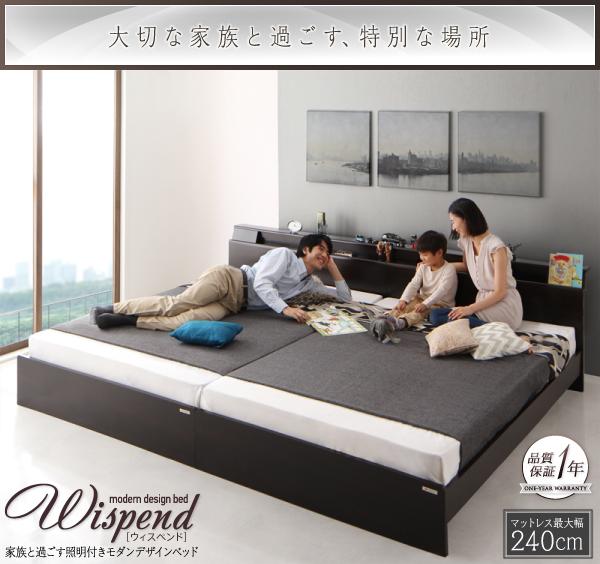 モダンデザイン連結ベッド【Wispend】ウィスペンド