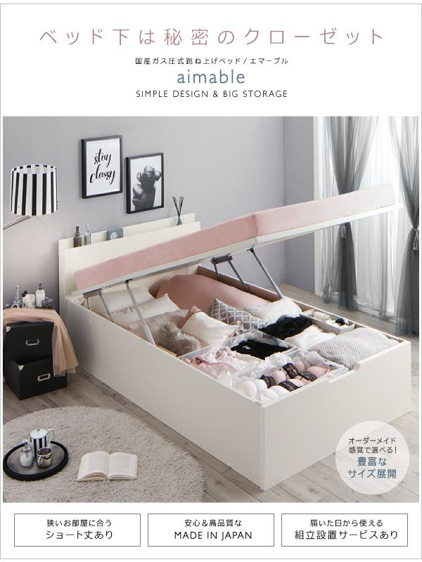 aimable エマーブルの跳ね上げ式ベッド