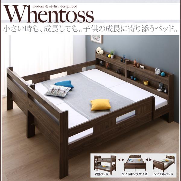 キングサイズにしている二段ベッド