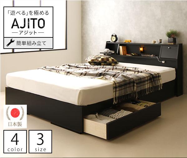 国産 フラップテーブル付き 照明付き 収納ベッド『AJITO』アジット