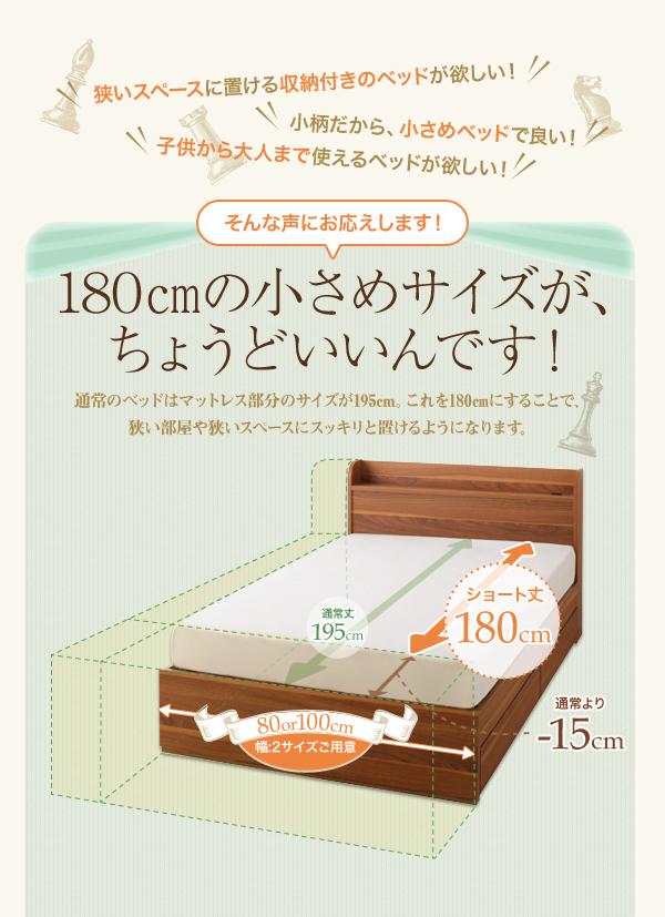 セミシングルのショートベッド