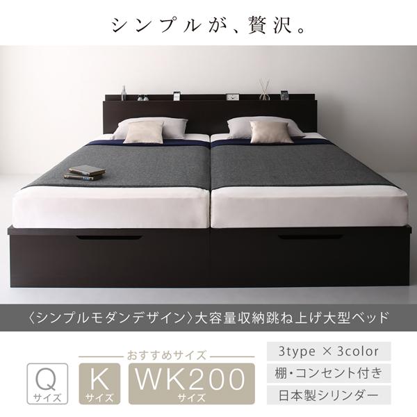 大容量収納跳ね上げ大型ベッド